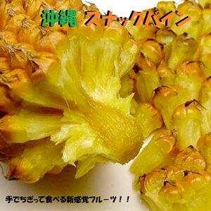 沖縄スナックパイン 2個入箱沖縄から夏のトロピカルフルーツが届きました!