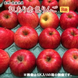 《訳ありリンゴ》【お試し企画】B級長野・青森産りんご【富士】【秋映え】【サンフジ】【つがる】【陽光】【ジョナゴ−ル】【シナノドルチェ】等等赤色りんご約1.2K箱⇒送料無料・ク−