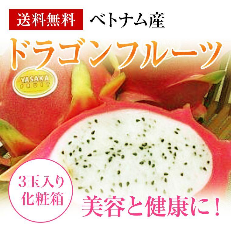 お試し企画!ベトナム産ドラゴンフルーツ 3玉入り化粧箱ほんのり甘酸っぱく、爽やかな味です。 【グルメ5_free】