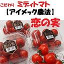 福井県【こだわりトマト】【恋の実】フルーツミディトマト約1K化粧箱【送料無料】