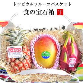 食の宝石箱【T】トロピカルフルーツバスケット【パイン+アップルマンゴー+ドラゴンフルーツ】等可愛い手提げ箱に入っています。《果物 詰め合わせ》《フルーツ 盛り合わせ 》