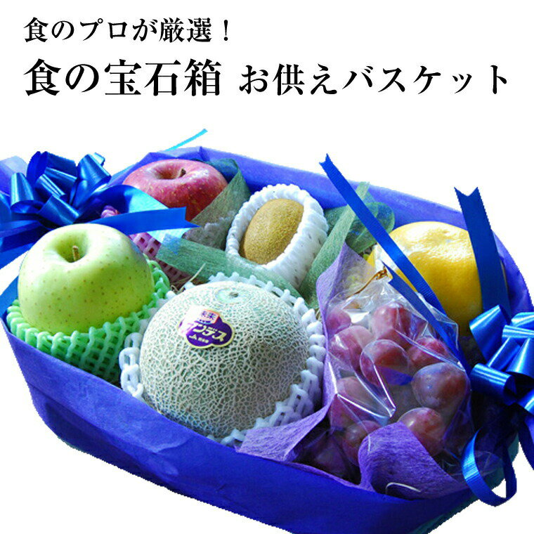 【送料無料・ク−ル便】【食の宝石箱お供えバスケット】《果物 詰め合わせ》《フルーツ 盛り合わせ 》《法事 お供え 》《お中元》《お盆》母の日・父の日・お見舞い・内祝い