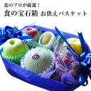 【送料無料・ク−ル便】【食の宝石箱お供えバスケット】《果物 詰め合わせ》《フルーツ 盛り合わせ 》《法事 お供え …