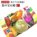 当店人気NO1ギフト食の宝石箱【F】フルーツバスケット高評価!《果物 詰め合わせ》可愛い手提げ箱に入っています。お…