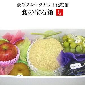 最高級◎食の宝石箱【G】プレミアポックス豪華フルーツセット化粧箱【送料無料・クール便】厳選した最高級果物セット《果物 詰め合わせ》《フルーツ 盛り合わせ 》《法事 お供え 》【