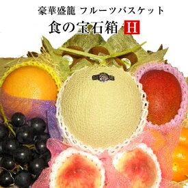 食の宝石箱【H】フルーツバスケット【豪華盛籠】アールスメロン入り【お中元・お歳暮・贈答用に】《果物 詰め合わせ》《フルーツ 盛り合わせ 》《法事 お供え 》⇒送料無料・ク−ル便