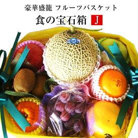 食の宝石箱【J】フルーツバスケット【豪華盛籠】アールス(マスク)メロン入り《母の日》《父の日》《お中元》《果物 詰め合わせ》《フルーツ 盛り合わせ 》《敬老の日》《法事 お供え 》《お盆》季節の果物詰め合わせ