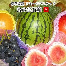 食の宝石箱【S】フルーツバスケット