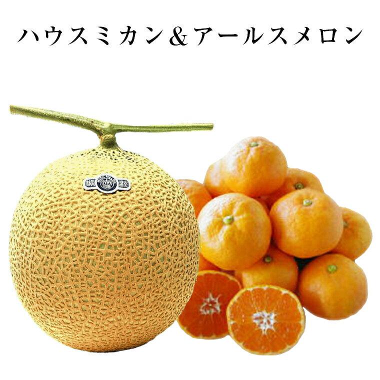 【送料無料】《ハウスミカン&アールスメロン》お奨めのフルーツセット!《果物 詰め合わせ》《フルーツ 盛り合わせ 》