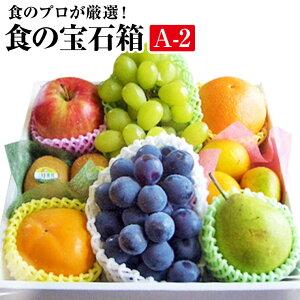 食の宝石箱 【A-2】特選果物ギフト7〜8種化粧箱《果物 詰め合わせ》《フルーツ 盛り合わせ 》《法事 お供え 》《敬老の日》多種ギフトに最適!【お盆】【御中元・御歳暮!お祝い!お