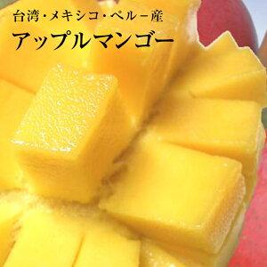 輸入アップルマンゴー(ケント種)2玉入り化粧箱送料無料