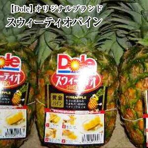 【ドール】スウィティオパイン 3個入箱送料無料