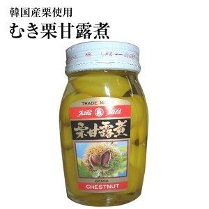 【栗甘露煮瓶入り】まとめて5本中身の栗は韓国産を使用しております。送料無料