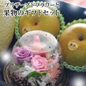プリザーブドフラワーと果物のギフトセット [アールスメロン]+[和梨]又は[林檎]等旬の果物+[プリザーブドフラワー]⇒バレンタイン・母の日・父の日・クリスマス等々