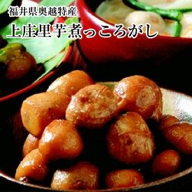 ★福井県奥越特産サトイモ煮っころがし里芋コロ煮300g真空パック11月上旬からの発送です