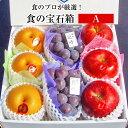 ★食の宝石箱【A】特選果物ギフト8個化粧箱お手土産・お供えにも最適!《果物 詰め合わせ》《フルーツ 盛り合わせ 》…