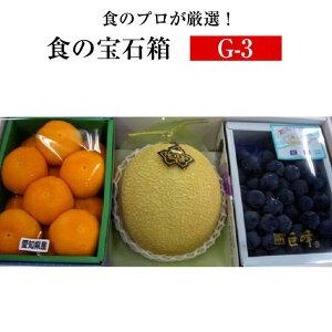 食の宝石箱【G-3】果物の王様3商品セット⇒送料無料【お中元・お歳暮・贈答用に】《果物 詰め合わせ》《フルーツ 盛り合わせ 》《法事 お供え 》