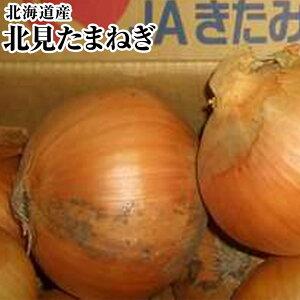 北海道玉葱【北見】【北みらい】約10K箱