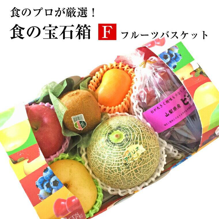 【送料無料・ク−ル便】食の宝石箱【F】フルーツバスケット高評価!《果物 詰め合わせ》可愛い手提げ箱に入っています。お祝 プレゼント 手土産 出産祝 お返し 内祝 誕生日 お供え お礼 快気祝 粗品 季節の果物 フルーツ盛合わせ果物セット