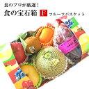 【送料無料・ク−ル便】食の宝石箱【F】フルーツバスケット高評価!《果物 詰め合わせ》可愛い手提げ箱に入っています…