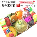 【母の日対応】食の宝石箱【F】フルーツバスケット可愛い手提げ箱に入っています。盛り合わせ果物セット《遅れてごめ…
