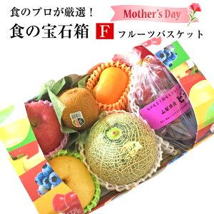 【母の日対応】食の宝石箱【F】フルーツバスケット可愛い手提げ箱に入っています。盛り合わせ果物セット《ちょっと早めの母の日》《遅れてごめんね母の日》【送料無料・ク-ル便】