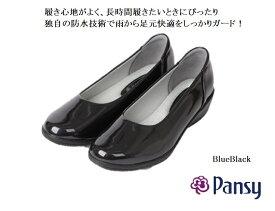 パンジー pansy パンプス 4937 3E 防水レインシューズ 雨用 靴 雨から足元をしっかりガード パンプス 履きやすい 歩きやすい レディース