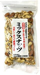 【取寄商品30】素焼きミックスナッツ 155g30個セット土と人の健康づくり隊推薦【mix nuts/胡桃/くるみ】※パッケージが変更となる場合がございます。※ナッツの割合は袋ごとに違います。※ご