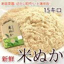 【 米ぬか 15キロ 】 低農薬 新鮮 米糠 【 送料無料 】※一部地域加算