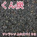 もみ殻 【 くん炭 150リットル 】75リットルx2袋 土壌改良 消臭 信州産 【 送料無料 】※一部地域有料