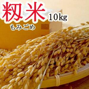 【 もみ米 10kg 】信州産 種もみ 保存米 / 送料無料※一部地域有料