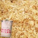 【 おが粉 150リットル 】 75リットルx2袋 おが屑 信州産 【 送料無料 】※一部地域有料