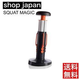 ショップジャパン SQM001KD スクワットマジック Squat Magic