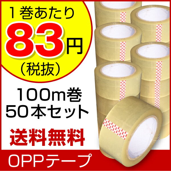 OPPテープ 48mm×100m 50巻セット【送料無料】透明テープ 最安値挑戦 1本あたり税抜83.3円 梱包用 透明