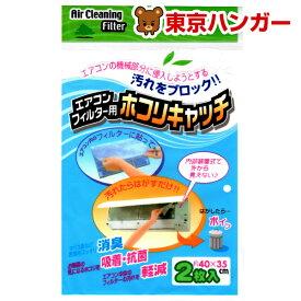 エアコンフィルター用 ホコリキャッチ【メール便送料無料】