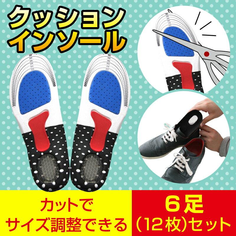 インソール 靴中敷き 6足セット(12枚)【メール便送料無料】サイズ調整可 かかとにエアークッション 衝撃吸収 防臭加工 ブーツ スニーカー レインブーツ ビジネスシューズ 革靴 ウォーキングシューズに気持ちいいシューズクッションインソールです