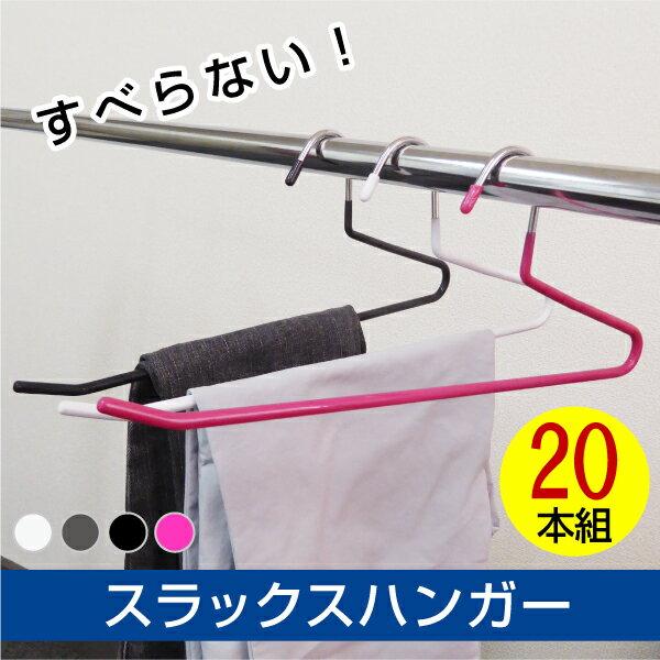 スラックスハンガー 20本セット 【送料無料】10本単位で選べる4色 すべらないハンガー!紳士服のズボンに便利なステンレスボトムハンガー 掛け外しが簡単ノンスリップタイプ クローゼットをすっきり整理