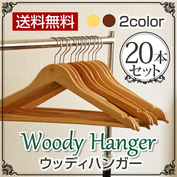 ウッディハンガー バー付き【送料無料】20本セット 選べる2色 高級感ある木製ハンガー ナチュラル・アンティーク スーツ・ジャケットに最適です。