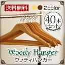 ウッディハンガー バー付き【送料無料】40本セット 選べる2色 高級感ある木製ハンガー ナチュラル・アンティーク スーツ・ジャケットに最適です。