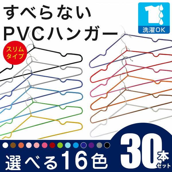 スリムPVCコーティングハンガー【送料無料】30本セット 10本単位で選べる12色 滑らない(すべらない)ハンガー 薄型なのでクローゼットもすっきり 洗濯物も干せてそのまま収納!丈夫なステンレスハンガー