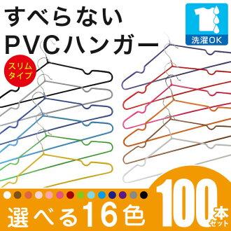 低姿态苗条聚氯乙烯涂层防滑衣架享受 100 单位集 10 12 色洗洗