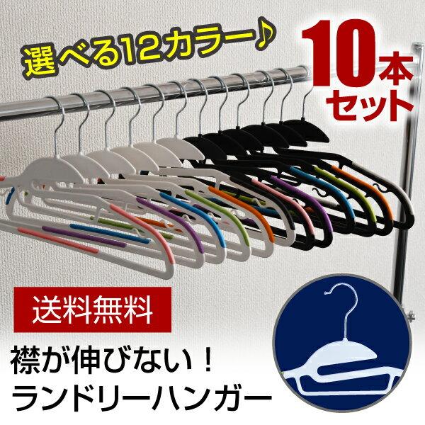 ランドリーハンガー【送料無料】10本セット選べる12色洗濯に便利!丸首の衣類でも襟(エリ)が伸びないノンスリップスマートハンガー 適度に滑らない(すべらない)ハンガーなのでお洗濯にも便利 スリムで使いやすいハンガー