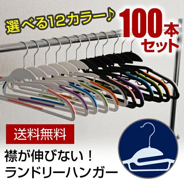 ランドリーハンガー100本セット【送料無料】10本単位で選べる12色洗濯に便利!丸首の衣類でも襟(エリ)が伸びないノンスリップスマートハンガー 適度に滑らない(すべらない)ハンガーなのでお洗濯にも便利 スリムで使いやすいハンガー