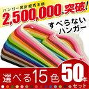 カラフルハンガー50本セット【送料無料】すべらないハンガーが10本単位でカラーを選べて15色種類 スリムマジックハン…