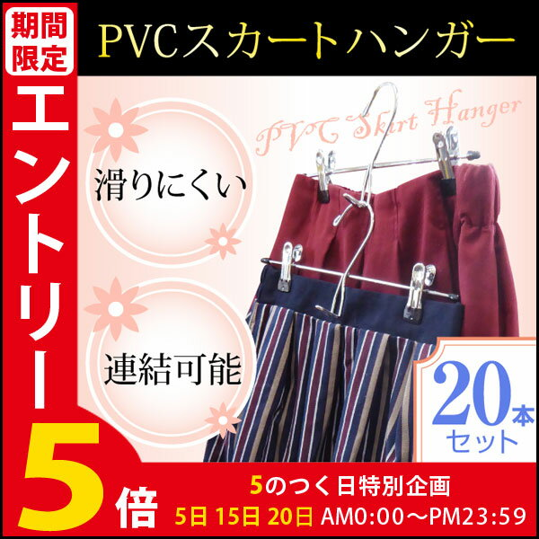 PVCスカートハンガー 20本セット【送料無料】 クリップで落ちない すべらない!お洗濯してそのまま収納!衣類収納にも洗濯物干しにもとっても便利。ステンレスでさびにくく機能的なデザインでクローゼットもすっきりのボトムハンガーです。ステンレスハンガー