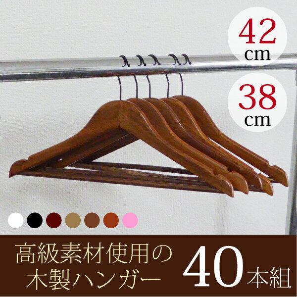 高級木製ハンガー バー付き【送料無料】 大容量でお買い得40本セット 20本単位で選べる7色 42cm 38cm スーツ ジャケット 高級素材を使っているので木目が美しいハンガー!丁寧な塗装で高級感あふれる仕上がりです。シンプルでエレガントなデザインです。