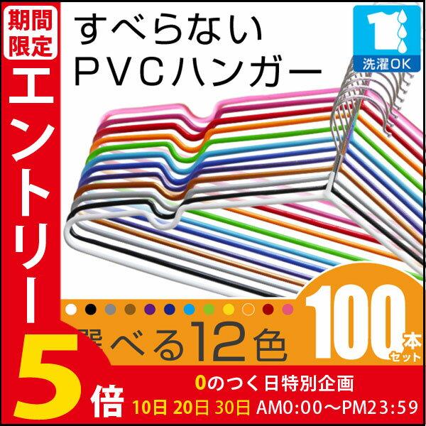 PVCコーティングハンガー【送料無料】100本セット 10本単位で選べる12色 すべらないハンガー 洗った洗濯物も干せる 太めで丈夫なのに 薄型なのでクローゼットもすっきり 洗濯物も干せてそのまま収納!丈夫なステンレスハンガー