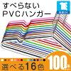 薄的防滑 PVC 涂层衣架享受 100 单位集 10 12 色洗洗