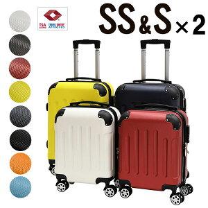 スーツケース SS S 各2個(合計4個)まとめ買いセット SSサイズ Sサイズ【送料無料】機内持ち込み TSAロック キャリーバッグ キャリーケース スーツケース 静音 ダブルキャスター 8輪