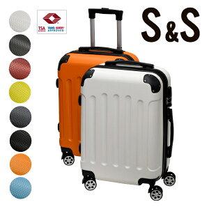 スーツケース Sサイズ 2個セット【送料無料】TSAロック 送料無料 重さ約2.6kg 容量29L suitcase キャリーバッグ キャリーケース 機内持ち込み スーツケース SS キャリーケース かわいい スーツケ